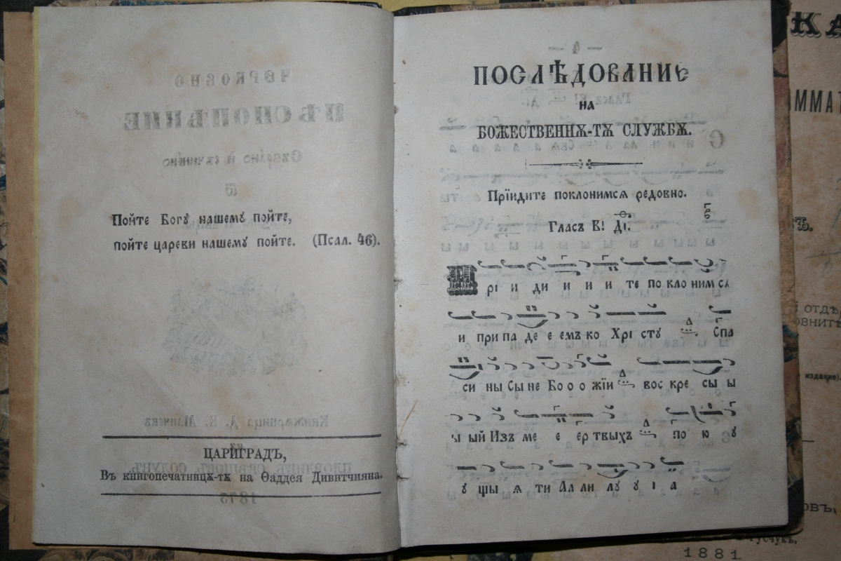 Учебник по Черковно песнопение