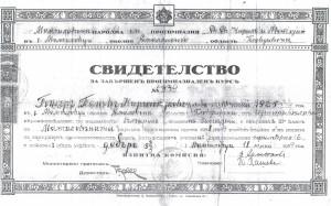 Свидетелство за завършен прогимназиален курс (1939 г.)