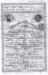 Удостоверение за завършено трето отделение (1940 г.)