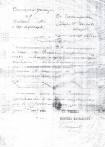 Свидетелство на Стефан С. Чакъров за завършено второ отделение (1908-1909 г.)