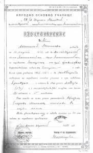 Удостоверение за завършено четвърто отделение (1924 г.)