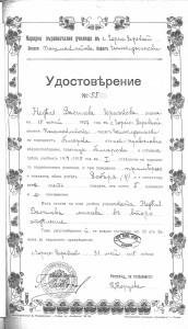 Удостоверение за завършено първо отделение (1915 г.)